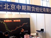 中期期货,金博会,上海金博会,2009年第7届上海理财博览会