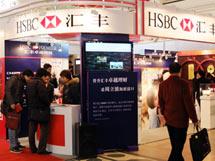 汇丰银行,金博会,上海金博会,2009年第7届上海理财博览会