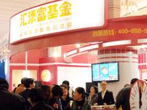 汇添富基金,金博会,上海金博会,2009年第7届上海理财博览会