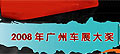 2008年广州车展大奖