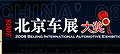 2008年北京车展大奖