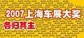 2007年上海车展大奖