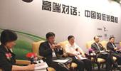 坎昆气候大会 高端对话:中国的低碳商机