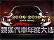 2009搜狐年度大选