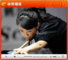 女子九球世锦赛 潘晓婷8-9不敌刘莎莎无缘决赛