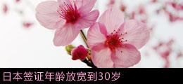 日本签证年龄放宽到30周岁