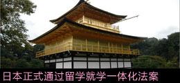 """日本正式通过""""留学就学一体化""""法案"""