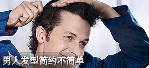 男人发型简约不简单