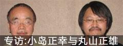 专访日本动画导演与监制