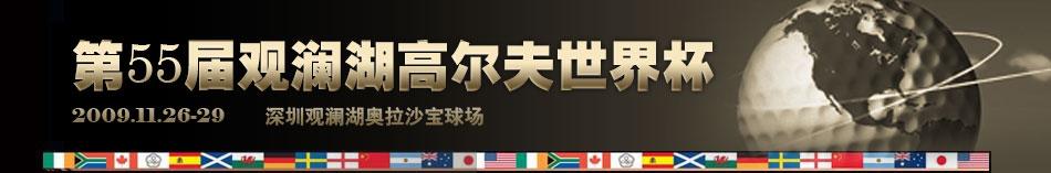 2009观澜湖高尔夫世界杯,2009高尔夫世界杯,世界杯,高尔夫世界杯,观澜湖,欧米茄,张连伟,梁文冲,保尔特,梁荣银,中国队,西班牙队,美国队,韩国队,英格兰队