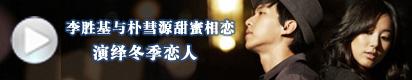 视频:李胜基代言携手朴彗媛