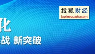 第68次中挪社会政策论坛,搜狐财经