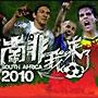 世界杯32强齐聚