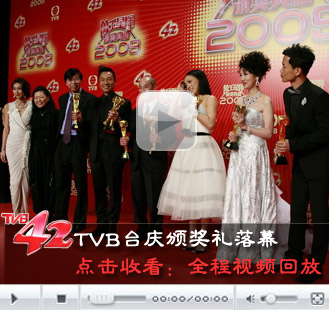 TVB颁奖典礼全程视频回放