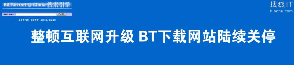 BT整顿风暴大幕拉开 免费下载整体面临生存考验