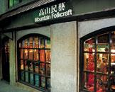 高山民艺,香港购物,艺术,展览,表演,怀旧