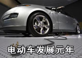 明年将成电动汽车发展元年