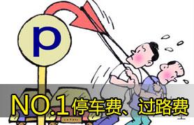 1.停车费、过路费超英赶美:中国人有钱!