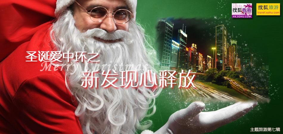 香港旅游,圣诞,香港购物,香港美食