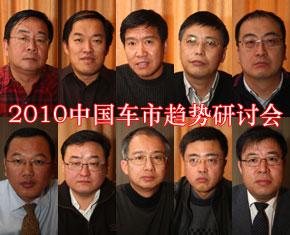 2010中国汽车市场趋势研讨会