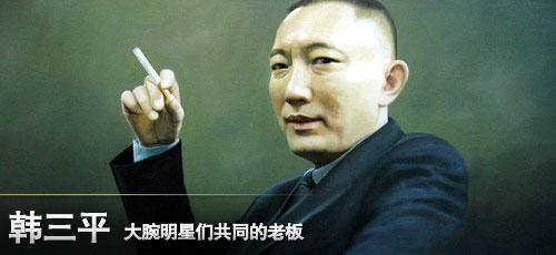 韩三平:大腕明星们共同的老板