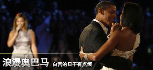 奥巴马:白宫的日子有点烦