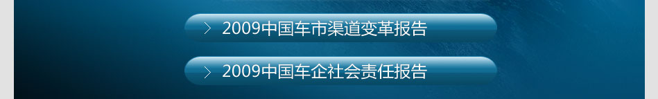 搜狐汽车研究室回顾盘点2009中国汽车产业