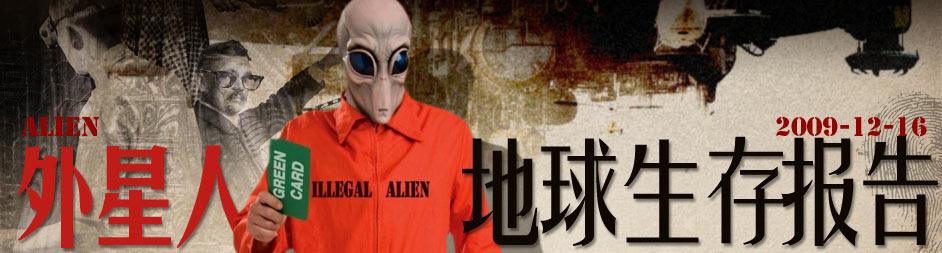 外星人地球生存报告