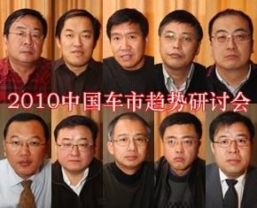 2010中国车市趋势研讨会