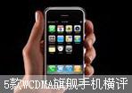 精彩在WO 5款WCDMA旗舰手机年度横评