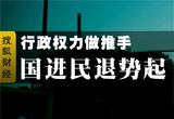搜狐新视角经济学人论坛