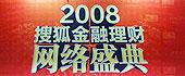 2008搜狐金融理财网络盛典