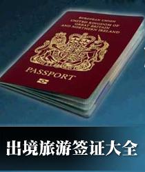 出境旅游签证大全
