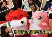 2009搜狐福克斯-幸福村车友年会纪实