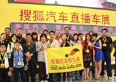 2009上海车展网友看展团