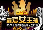 09上海车展主持人选拔赛