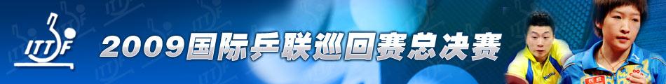 2009乒联巡回赛总决赛,2009国际乒联总决赛,2009乒联总决赛,2009国际乒联巡回赛总决赛,马龙,刘诗雯