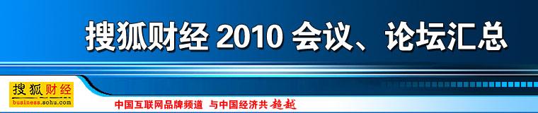 搜狐财经2010年会议论坛汇总