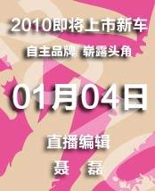都市吸引力2010年01月04日节目