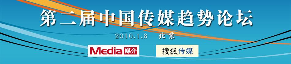 第二届中国传媒趋势论坛