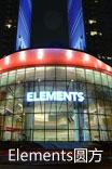 Elements圆方