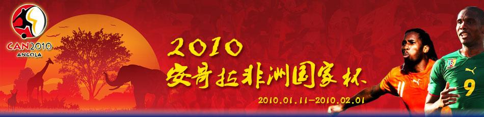 2010非洲杯,2010非洲国家杯,2010安哥拉非洲国家杯,科特迪瓦,加纳,德罗巴,埃托奥