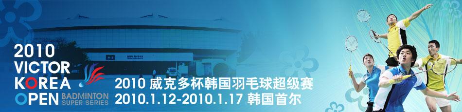 2010VICTOR・韩国羽毛球公开赛,韩国羽毛球超级赛,韩国超级赛,羽联巡回赛,林丹,鲍春来,陈金