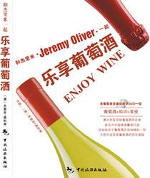 杰里米用文字带领你乐享葡萄酒