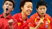 2009国际乒联巡回赛