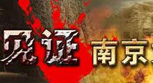 见证南京大屠杀