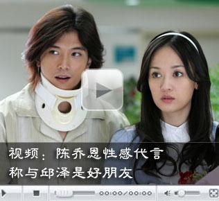 视频:陈乔恩称与邱泽是好朋友