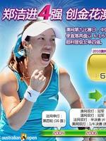 郑洁,李娜进八强,澳网,2010年澳网,澳大利亚网球公开赛
