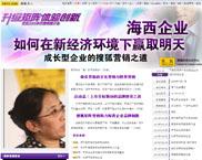 搜狐2009服装营销推介会