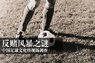 """足坛反赌三大""""怪"""""""